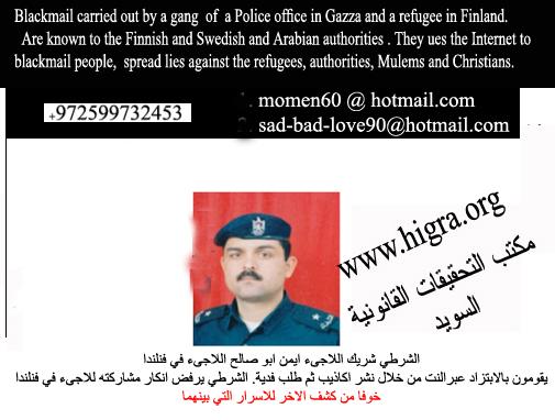 شرطي الابتزاز شريك المترجم ايمن ابو صالح