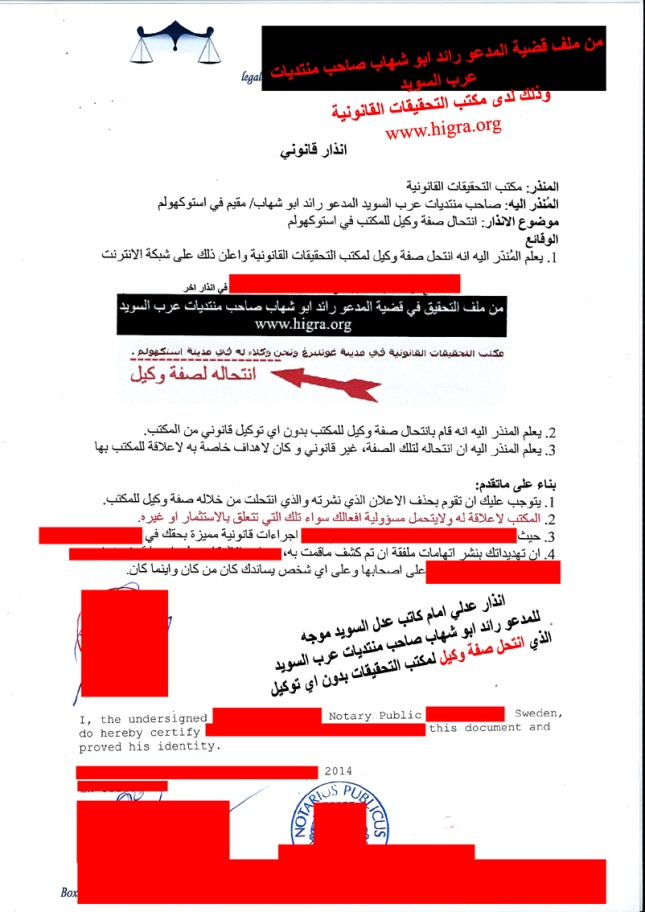 انذار لصاحب منتديات عرب السويد رائد ابو شهاب