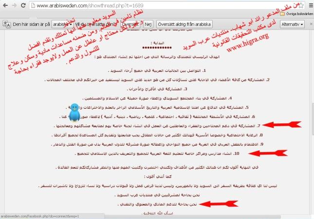 من اعلانات رائد ابو شهاب منتديات عرب السويد