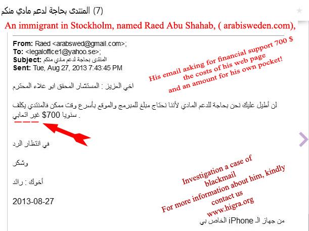 رائد ابو شهاب وطلبه لمبلغ لجيبه بالخفية