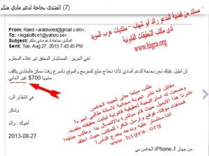 منتديات عرب السويد واعتراف رائد ابو شهاب