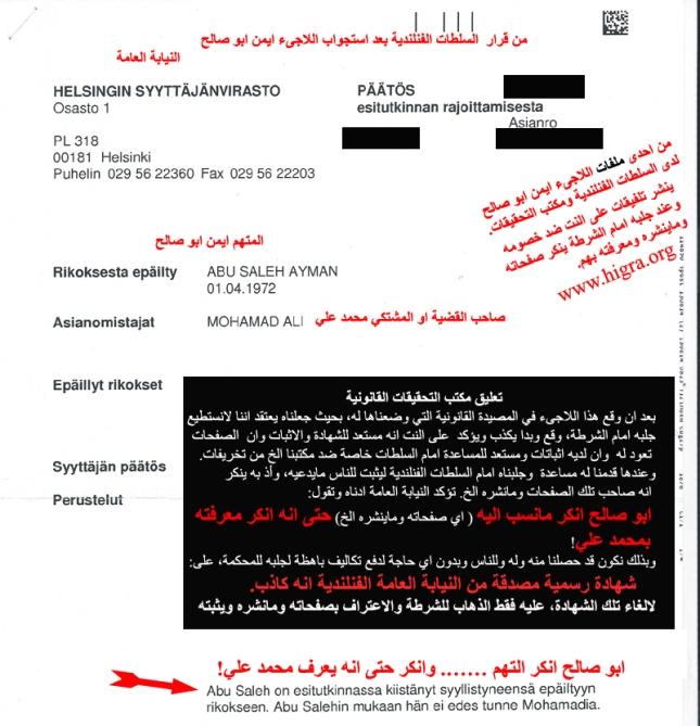 قرار مدعي عام فنلندا بحق المترجم ايمن ابو صالح
