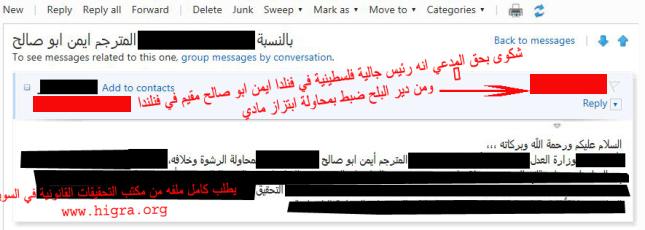 المطلوب المترجم ايمن ابو صالح