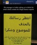 انذار لصاحب صفحات عرب السويد – فيسبوك